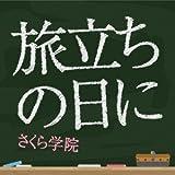 Planet Episode 008♪さくら学院