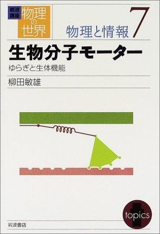 岩波講座物理の世界 (物理と情報7) 生物分子モーター : ゆらぎと生体機能