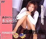 誘惑のフェロモン [DVD]