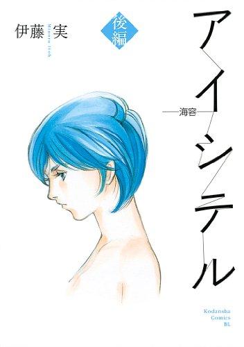 アイシテル ?海容?(2) (BE・LOVEコミックス)