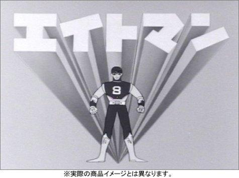 エイトマン DVD-BOX collection 1