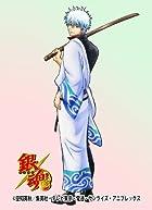 銀魂' カレンダー2013年