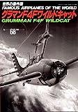グラマンF4Fワイルドキャット (世界の傑作機 NO. 68)