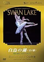 パリ・オペラ座バレエ団 白鳥の湖(全4幕) [DVD]
