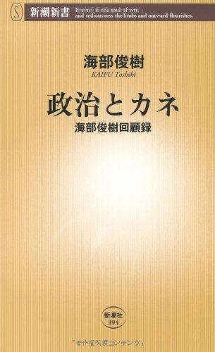 政治とカネ―海部俊樹回顧録 (新潮新書)
