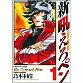 新吼えろペン 1 (サンデーGXコミックス)