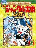 ジャングル大帝レオ 2 (ぴっかぴかコミックス)