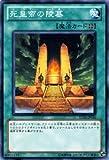 遊戯王カード 【 死皇帝の陵墓 】 SD20-JP030-N 《ロスト・サンクチュアリ》