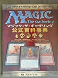 マジック:ザ・ギャザリング公式百科事典