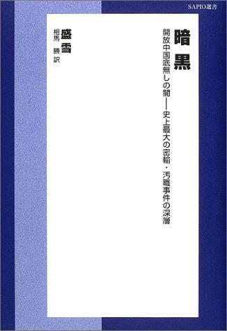 暗黒―開放中国底無しの闇 史上最大の密輸・汚職事件の深層 (SAPIO選書)