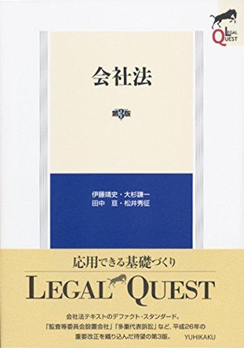 会社法 第3版 (LEGAL QUEST)