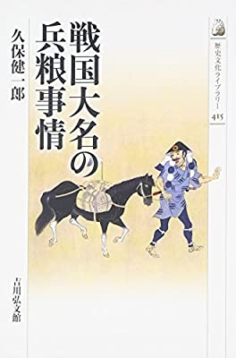 戦国大名の兵粮事情 (歴史文化ライブラリー)