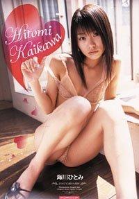 海川ひとみ 2007年 カレンダー