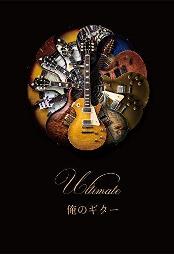 俺のギター THE Dr. TOMABECHI ULTIMATE GUITAR COLLECTION(豪華版)