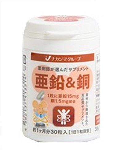 ナカジマグループ 薬剤師が選んだサプリメント 亜鉛&銅 30粒