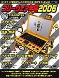 フリーウェア年鑑 2006 (エンターブレインムック)