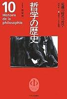 哲学の歴史〈10〉危機の時代の哲学―20世紀1