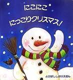 にこにこにっこりクリスマス! (とびだししかけえほん)