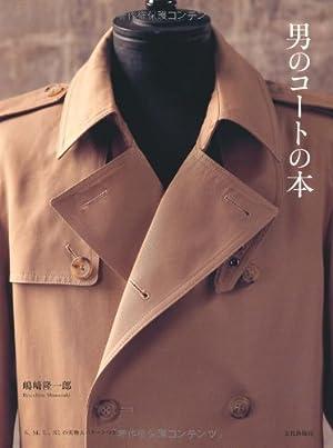 男のコートの本