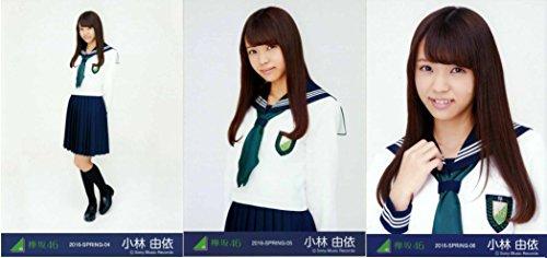 【小林由依 3種コンプ 】欅坂46 会場限定生写真[制服のマネキン 歌衣装]