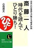 斎藤一人時代を読んで「ひとり勝ち」!―日本一のお金持ちが教える「経済」の話 (知的生きかた文庫―LIFE (お40-3))