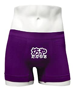 ボクサーパンツ【紫】【ストレッチ】坊やだからさ おもしろパロディパンツ 一発ネタ (L)