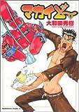 マカイど~ / 大和田 秀樹 のシリーズ情報を見る