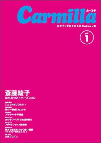 カーミラ―女の子と女の子のためのオカズ本 (Vol.1)