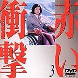 Image de 赤い衝撃(3) [DVD]