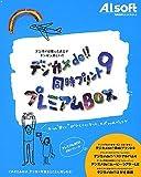 デジカメde!! 同時プリント 9 プレミアムBOX