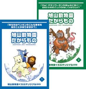 旭山動物園くらぶオリジナルDVD 「 旭山動物園たからもの 」 第一弾・第二弾セット