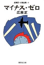 マイナス・ゼロ 広瀬正・小説全集・1 (広瀬正・小説全集) (集英社文庫)