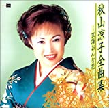 女の虹-秋山涼子