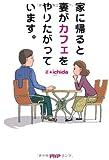 家に帰ると妻がカフェをやりたがっています。 / ichida のシリーズ情報を見る