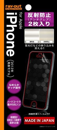 レイ・アウト iPhone (2012年発表モデル)用 反射防止保護フィルム(アンチグレア)2枚パックRT-P5F/B2