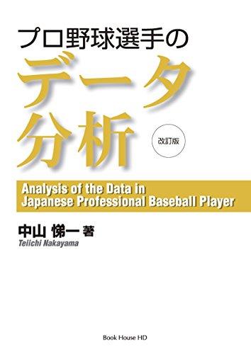 プロ野球選手のデータ分析[改訂版]