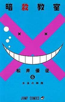 暗殺教室6巻 松井優征 主婦の憂鬱