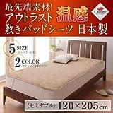 最先端素材!アウトラスト温感敷きパッドシーツ 日本製 セミダブル | ブラウン | セミダブル