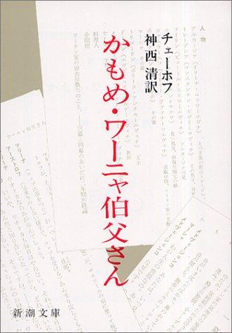 かもめ・ワーニャ伯父さん (新潮文庫)
