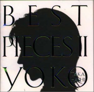 高橋洋子 (歌手)の画像 p1_2