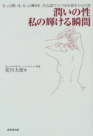 [花川太郎] 潤いの性、私の輝ける瞬間―もっと潤いを、もっと輝きを、告白談でつづる中高年からの性