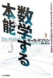 数学する本能―イセエビや、鳥やネコや犬と並んで、あなたが数学の天才である理由