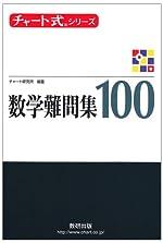 チャート式シリーズ 数学難問集100