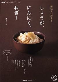 NHK「きょうの料理ビギナーズ」 薬味で料理上手 しょうが、にんにく、ねぎ!  (生活実用シリーズ)