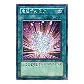 SDM-021 SR 魔法石の採掘【遊戯王シングルカード】