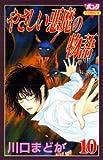 やさしい悪魔の物語 10 (10) (ボニータコミックス)