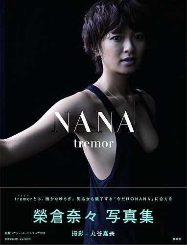 榮倉奈々写真集「NANA ー tremor ー」