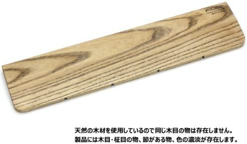 FILCOウッドパームレスト Mサイズ 幅(360mm) 天然堅木製 オスモカラー仕上げ 日本製 ブラウン FWPR/M