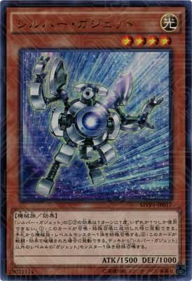 Yu-Gi-Oh-Silver-Gadget-The-Dark-Side-of-Dimensions-Movie-Pack-MVP1-JP017-A-Japanese-Single-individual-Card-by-single-card