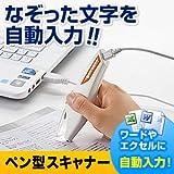 サンワダイレクト ペン型スキャナー なぞった文字を自動入力! 400-SCN003